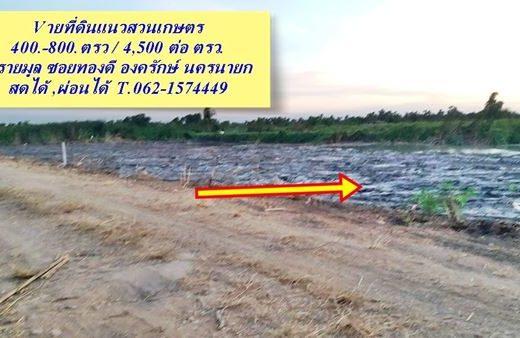 ที่ดินแบ่งขายแนวสวนเกษตรผ่อนได้ องครักษ์ นครนายก T.062-1574449