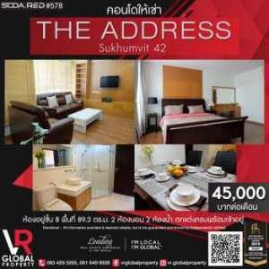 คอนโดให้เช่า The Address Sukhumvit 42 พื้นที่ 89.3 ตร.ม. อยู่ชั้น 8 ตกแต่งครบพร้อมเข้าอยู่
