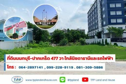 ขายที่ดินนนทุบรี-ปากเกร็ด 477 วา ถนนสามัคคี ใกล้นิชดาธานีและ ISB International School Bangkok ติดรถไฟฟ้าสายสีชมพู