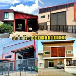 ด่วน ที่ดิน 100 ตรว. พร้อมโรงงานใหม่ ย่านนนทบุรี 1.6 ล้านบาท โทร 091-1151105
